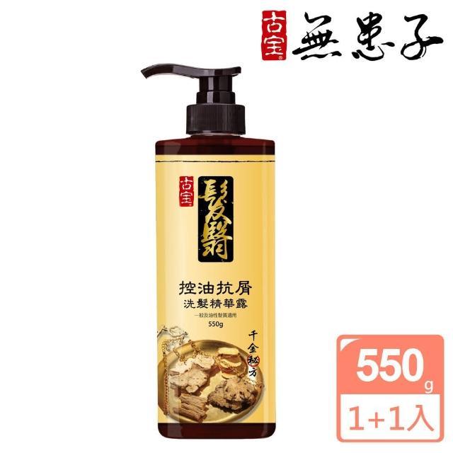 【古寶無患子】控油抗屑髮翳洗髮精華露550g(買一送一)