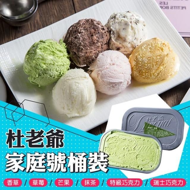 【杜老爺】杜老爺家庭號桶裝冰淇淋x6(3L超大容量)