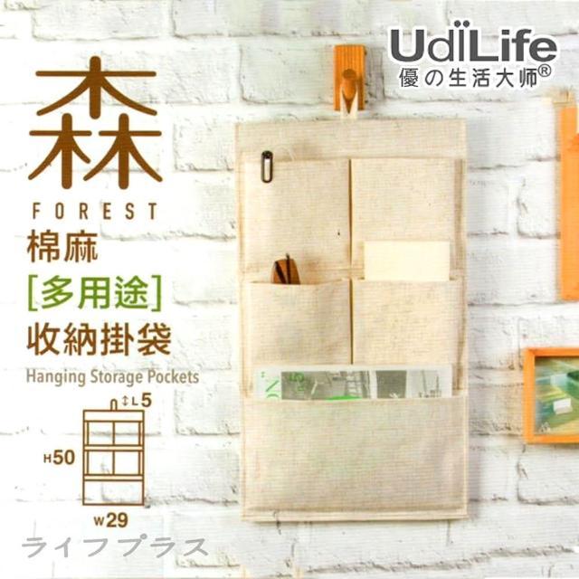 【UdiLife】森/棉麻 多用途收納掛袋-3入組