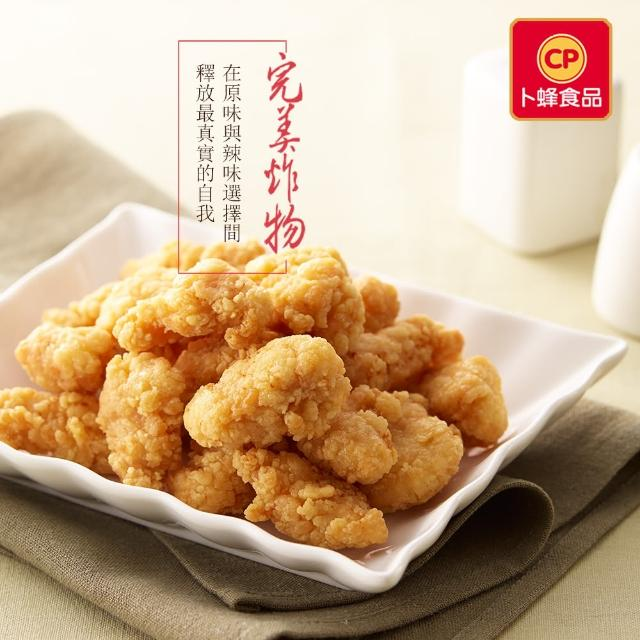 【卜蜂】無骨鹽酥雞-原味 分享包 3包組(1000g/包)