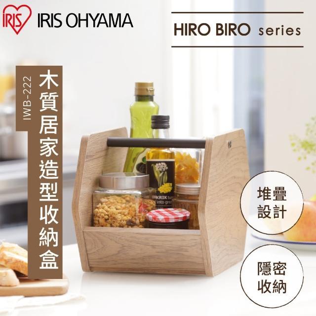 【IRIS】木質居家造型收納盒 IWB-222(可疊加/手提式/造型/木質/日本設計)