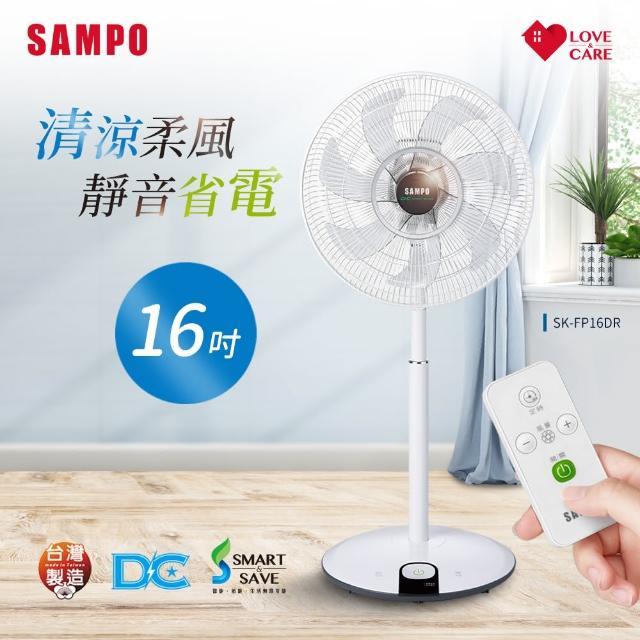【SAMPO 聲寶】16吋微電腦遙控DC節能風扇 SK-FP16DR