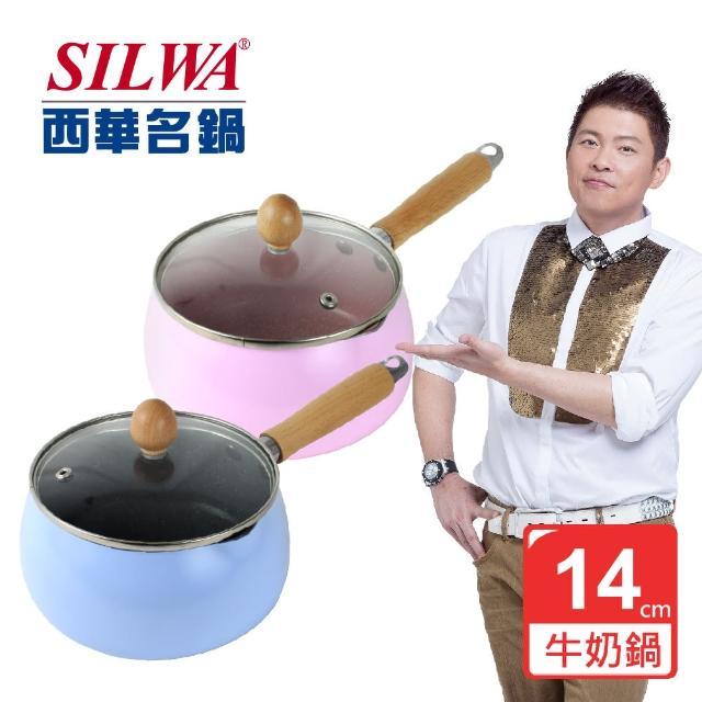 【SILWA 西華】馬卡龍合金不沾牛奶鍋14cm-曾國城熱情推薦(曾國城熱情推薦)