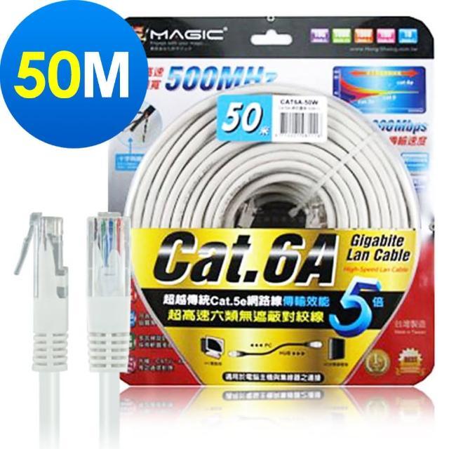 【MAGIC】CAT.6A 超高速傳輸網路線-50M(圓線)