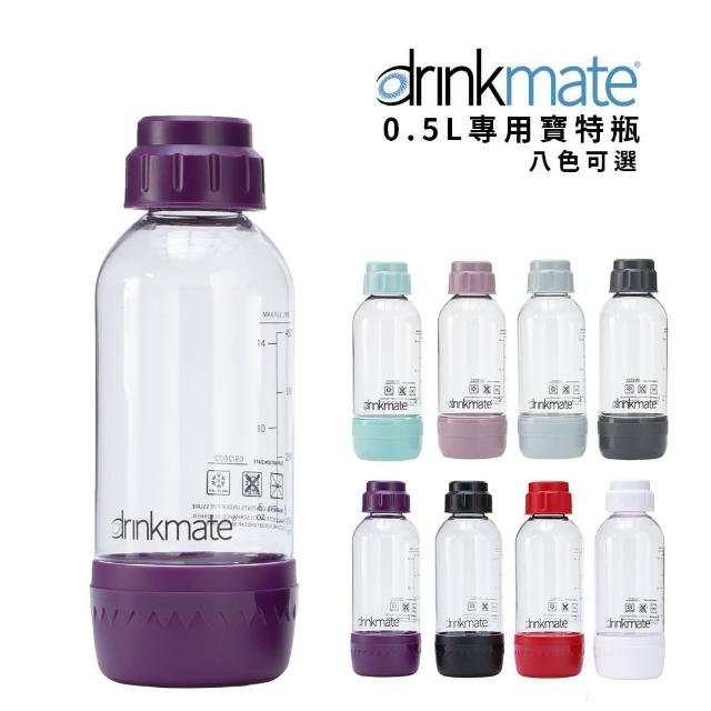 【drinkmate】氣泡水機專用水瓶0.5L