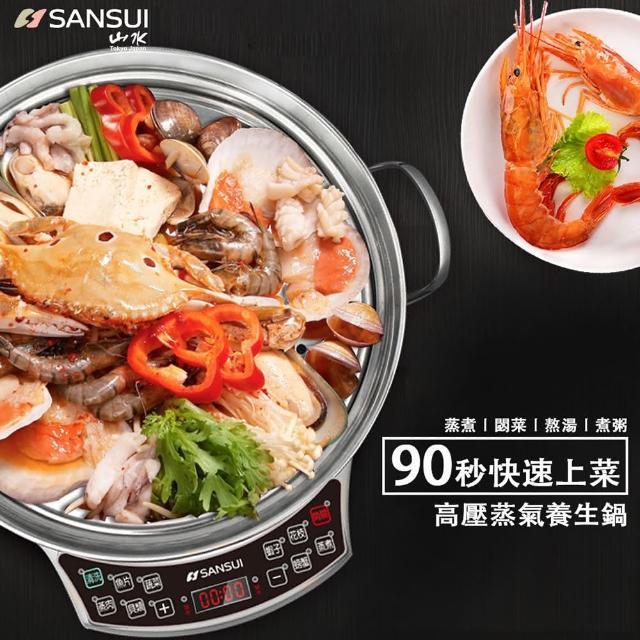 【SANSUI 山水】高壓蒸氣養生蒸食鍋(SP-10)