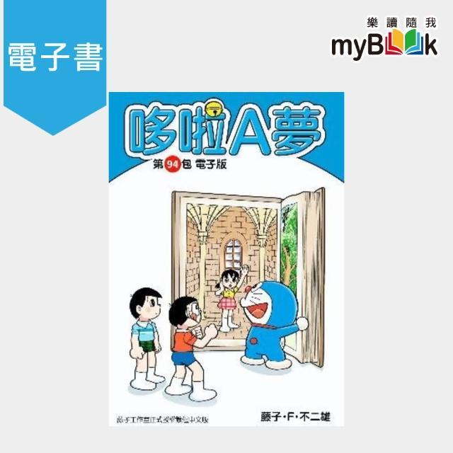 【myBook】哆啦A夢 第94包 電子版(電子書)