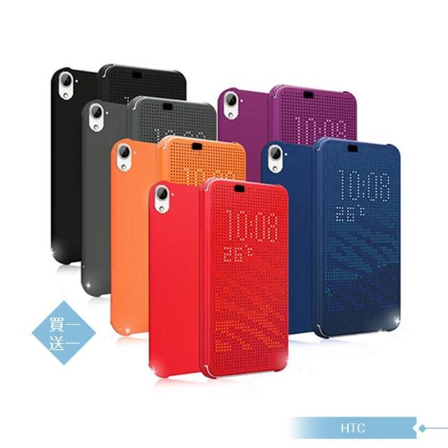 【HTC 宏達電】Desire 826 專用 炫彩顯示保護套Dot View HC M170(HTC公司貨)