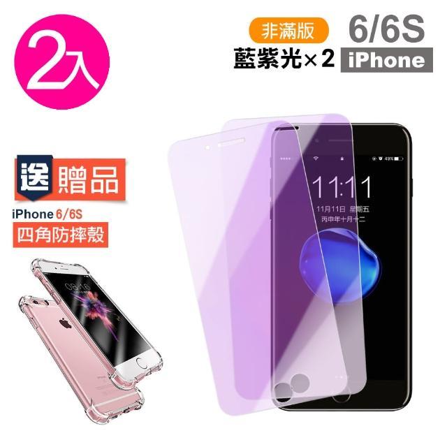 iPhone 6/6S 4.7 藍紫光 9H鋼化玻璃膜 保護貼 -超值2入組(贈 四角防摔手機殼 保護套)