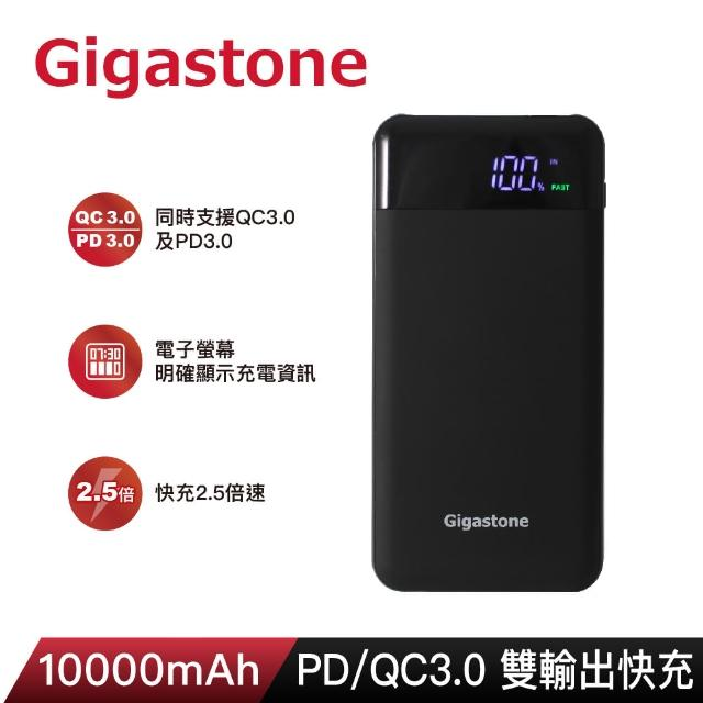 【Gigastone 立達國際】PD3.0 10000mah 快充行動電源 PB-8110B(支援iPhone SE2/11/XR/8 快充)