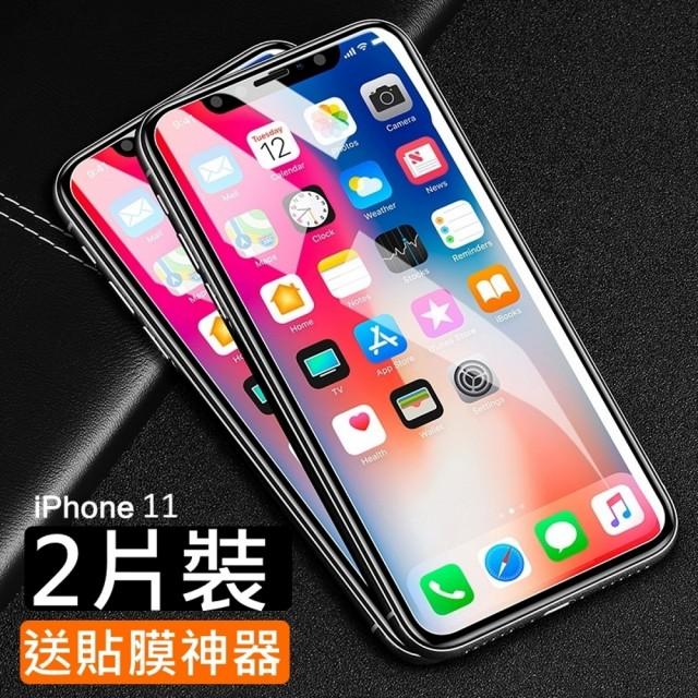 【閃魔】蘋果Apple iPhone iPhone 11 鋼化玻璃保護貼9H(2片裝)