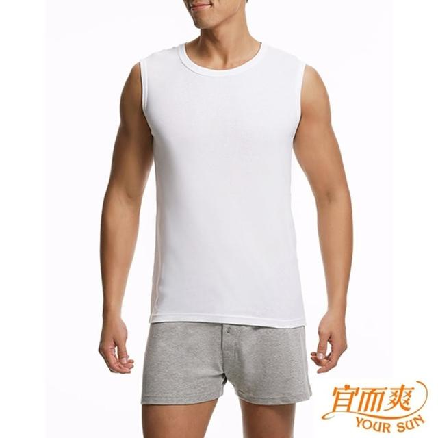 【宜而爽】時尚羅紋短袖羅紋寬肩背心(白色1件)
