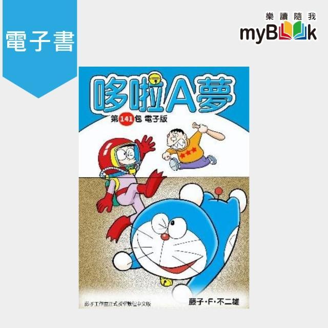 【myBook】哆啦A夢 第141包 電子版(電子書)