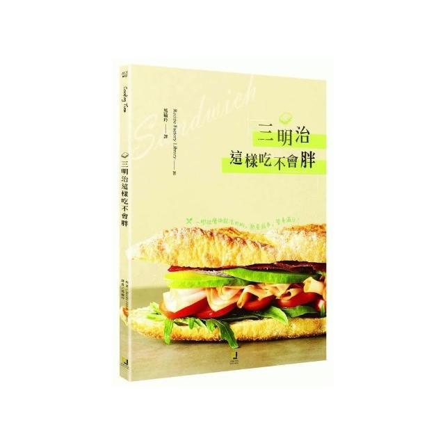 三明治這樣吃不會胖:一學就會夾餡活用術,熱量減半,營養滿分!