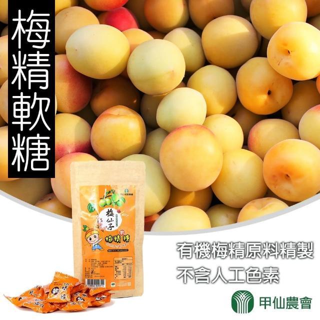 【甲仙農會】梅精軟糖-60g-袋(1袋組)