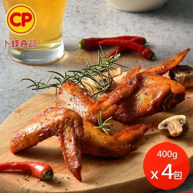 【卜蜂】紐奧良辣烤雞翅 超值4包組(400g/包)