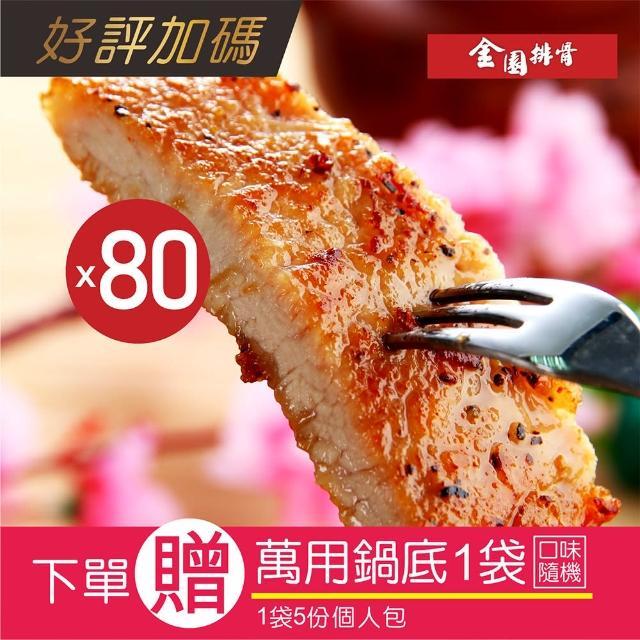 【金園排骨】老店特級厚切排骨90片組-氣炸鍋料理(200g/片)