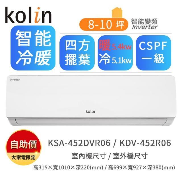 【Kolin 歌林】自助價R32一級變頻8-10坪冷暖型分離式冷氣(KDV-452R06/KSA-452DVR06)