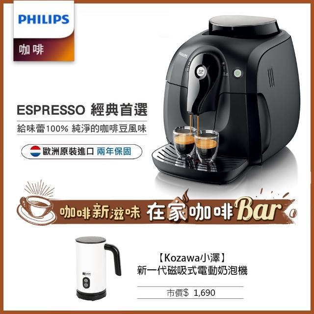 【Philips 飛利浦】全自動義式咖啡機(HD8650)+【Kozawa小澤】新一代磁吸式電動奶泡機
