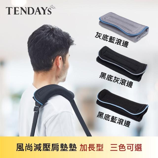 【TENDAYS】風尚減壓肩墊 加長型 2入(灰滾邊/藍滾邊 可選)