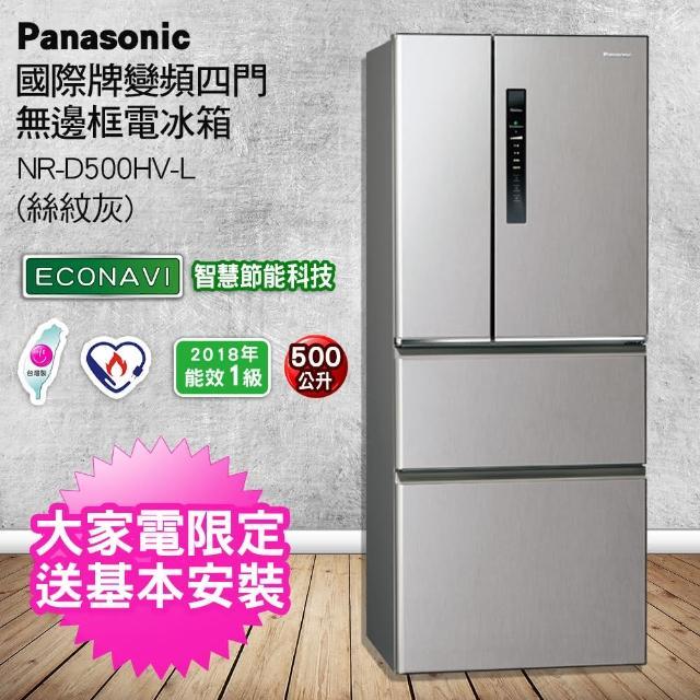 【Panasonic 國際牌】500公升一級能效四門變頻冰箱(NR-D500HV-L 絲紋灰)