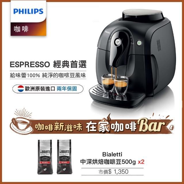 【Philips 飛利浦】全自動義式咖啡機(HD8650)+【 Bialetti★熱情羅馬 】中深焙咖啡豆500g*2
