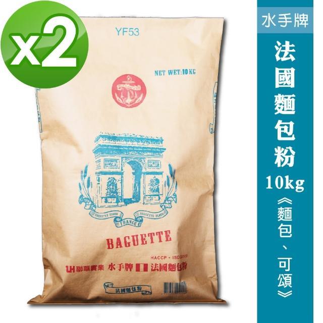 【聯華製粉】水手牌法國麵包粉(專用粉、初學者適用)2袋組(共20kg)