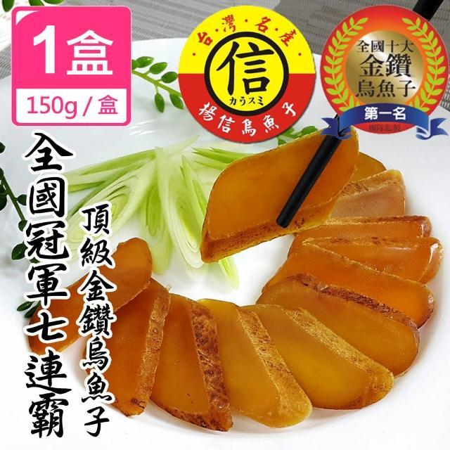 【揚信】一口吃 第一名王信丁頂級金鑽烏魚子 燒烤即食包(150g/1盒)