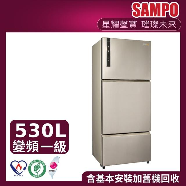 【SAMPO 聲寶】★限時特惠★530公升一級能效極致能效系列變頻三門冰箱(SR-B53DV-Y6)