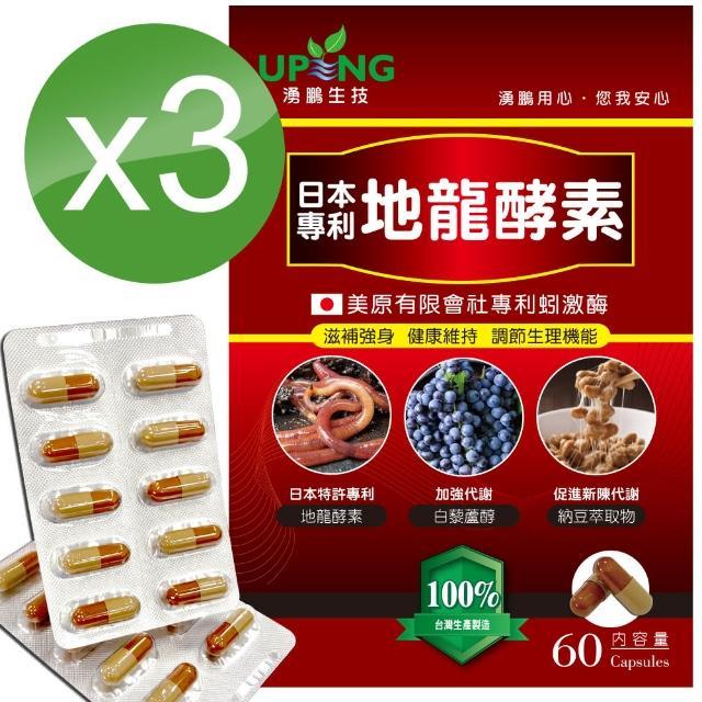 【湧鵬生技】日本專利地龍酵素買2送1三入組(蚓激酉每;白藜蘆醇;60顆/盒;共180顆)