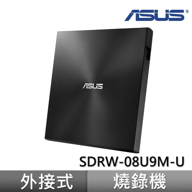 【ASUS 華碩】SDRW-08U9M-U 超靜音超薄外接燒錄機(黑色)