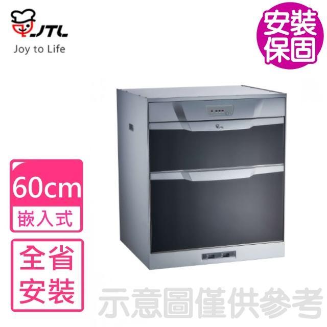 【送陶板屋餐券1張★喜特麗】全省安裝 60公分落地式嵌入式烘碗機(JT-3166Q)