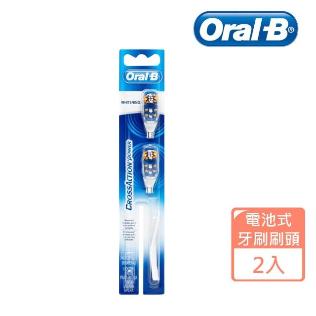 【Oral-B 歐樂B】多動向雙向震動電池式牙刷刷頭CAP2(B1010專用)