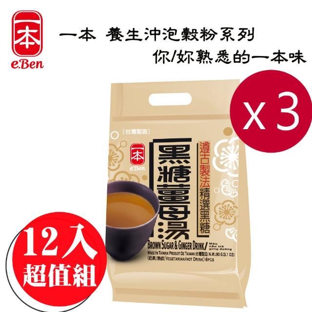 【E-BEN 一本】精選黑糖薑母茶-12入/袋*3袋組(出口外銷國際品牌/經典回味)
