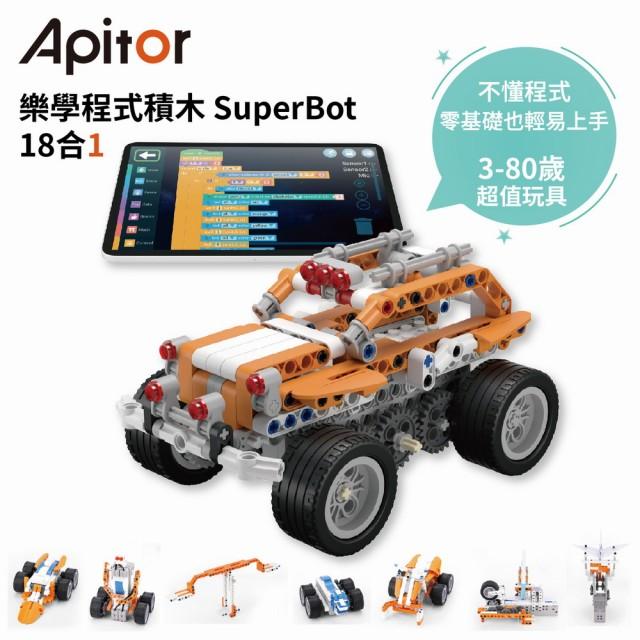 【Apitor】樂學程式積木 SuperBot(TD-ROBOT_008)