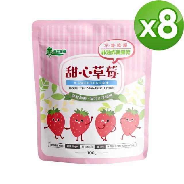【義美生機】甜心草莓100gx8入組(冷凍乾燥整顆草莓)
