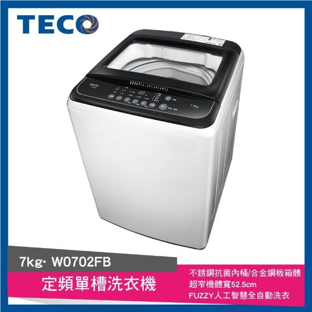 【TECO 東元】7公斤 FUZZY人工智慧定頻洗衣機(W0702FB)