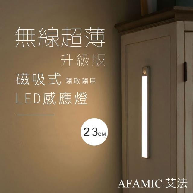 【AFAMIC 艾法】USB充電磁吸式無線超薄LED感應燈23CM(感應燈 夜燈 LED 磁吸式 桌燈)