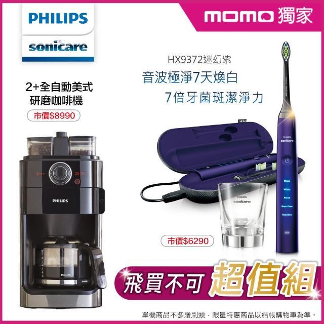 【飛利浦 1+1單機組】DC鑽石靚白音波電動牙刷+全自動美式研磨咖啡機(HD7762+HX9372/04(紫))