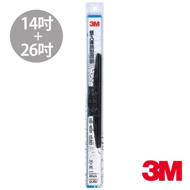 【3M】雙入專用型雨刷(14吋+26吋)
