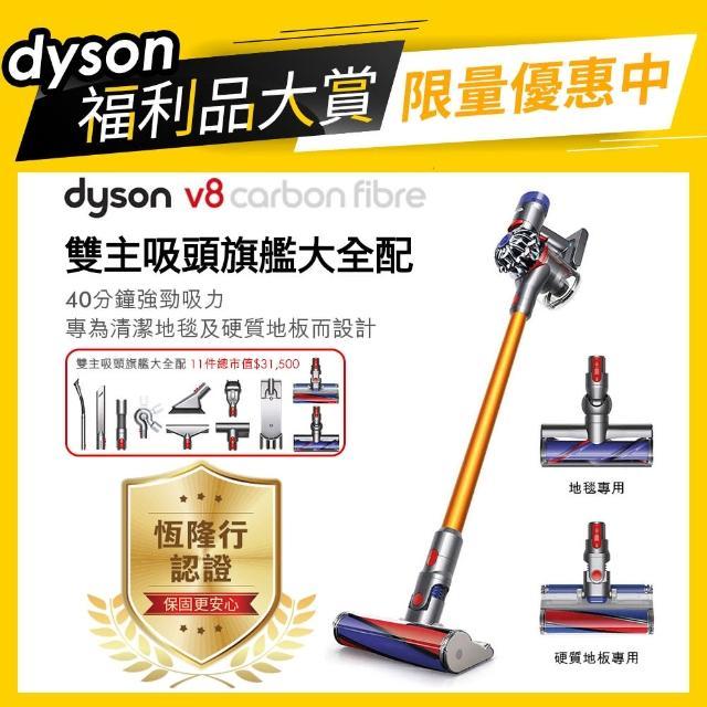 【dyson 戴森 限量福利品】V8 Carbon Fibre SV10E 無線吸塵器(香檳金 旗艦款大全配)