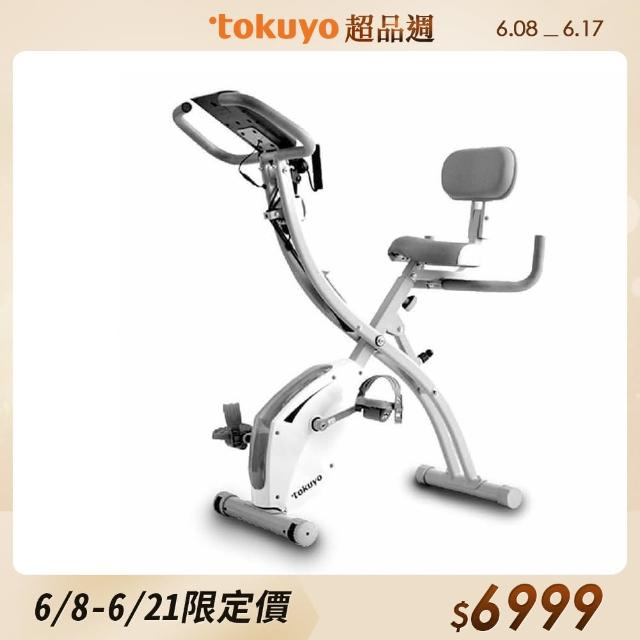 【tokuyo】炫彩磁控俏折健身車 TB-199M(三合一XBR變型系統)