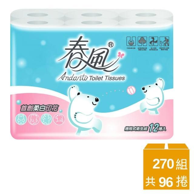 【春風】小捲筒衛生紙270組*12捲*8串