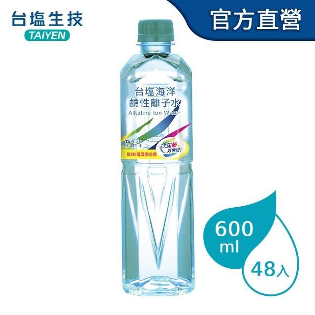 【台鹽】海洋鹼性離子水(600mlx24入x2箱)