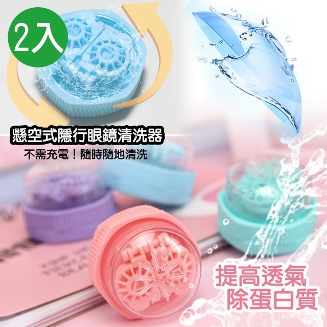【全台第一家】超輕巧隱形眼鏡清洗盒(2入 4色)