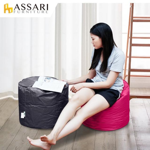 【ASSARI】防水牛津布懶骨頭椅凳(五色任選)