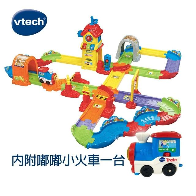 【Vtech】嘟嘟車_電動火車軌道超值組(小小鐵道迷的最愛)