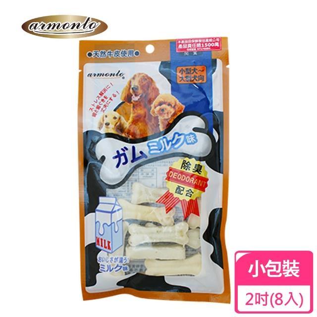 【ARMONTO】牛奶牛皮壓骨小包裝(2吋)