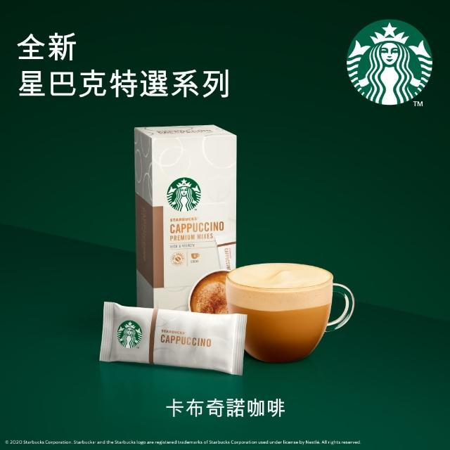 【STARBUCKS 星巴克】星巴克特選系列-即溶花式咖啡