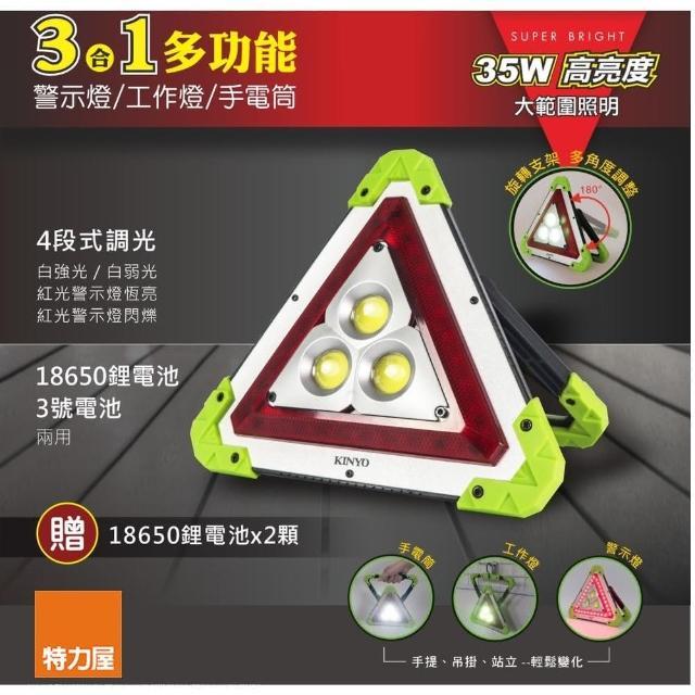 【特力屋】kinyo LED-218 多功能三角警示/工作燈